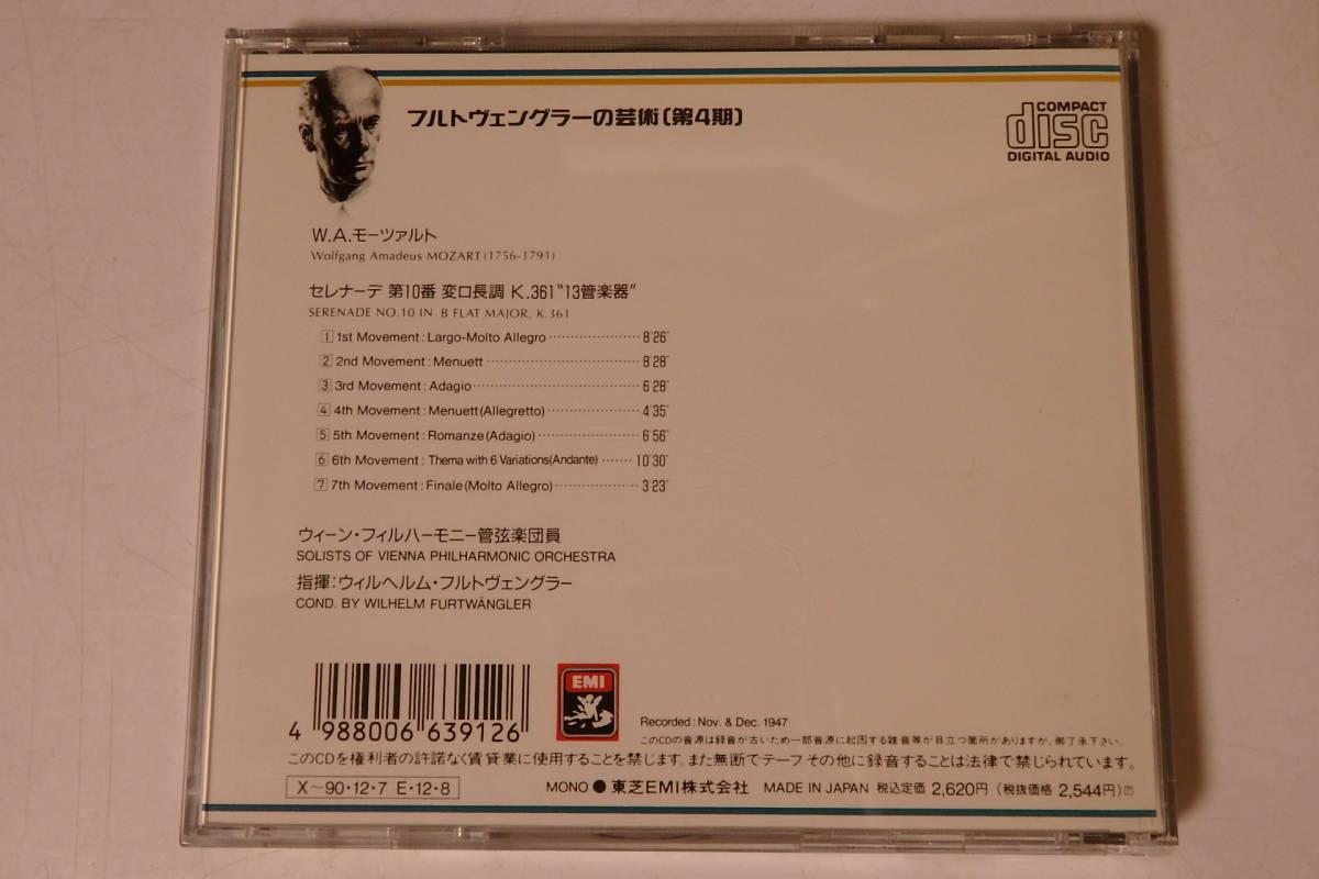 485 クラシック CD フルトヴェングラー モーツァルト セレナーデ 第10番 ピアノ ヴァイオリン 交響曲 管弦楽 協奏曲_画像2
