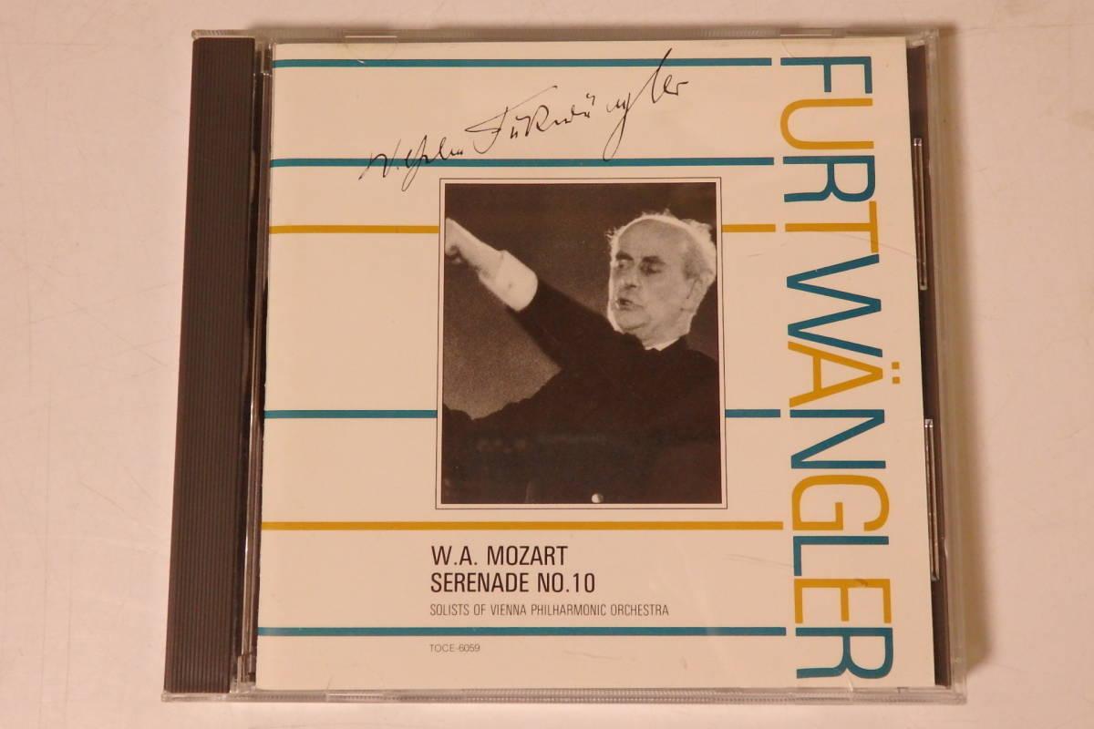 485 クラシック CD フルトヴェングラー モーツァルト セレナーデ 第10番 ピアノ ヴァイオリン 交響曲 管弦楽 協奏曲_画像1