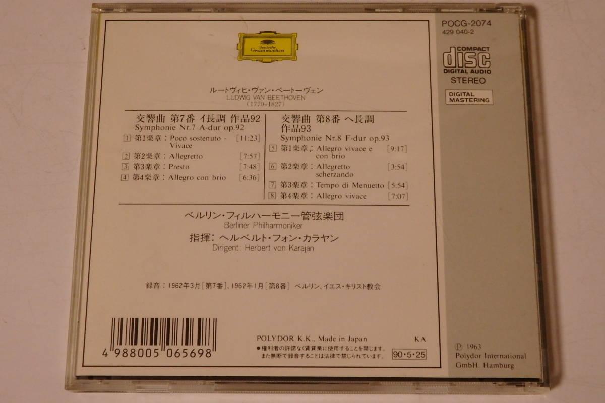 269 クラシック CD ベートーヴェン 交響曲 第7番 第8番 カラヤン ベルリン・フィルハーモニー管弦楽団 交響曲 管弦楽 協奏曲_画像2