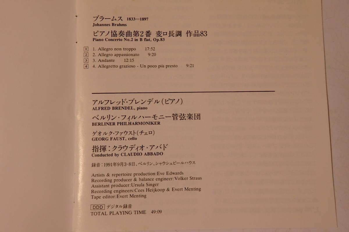170 クラシック CD ブラームス ピアノ協奏曲 第2番 変ロ長調 作品83 ブレンデル ピアノ ベルリン・フィルハーモニー管弦楽団 交響曲 協奏曲_画像4