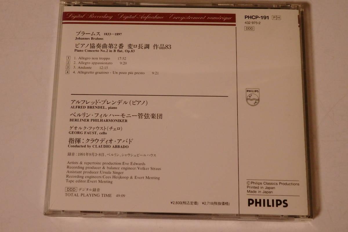 170 クラシック CD ブラームス ピアノ協奏曲 第2番 変ロ長調 作品83 ブレンデル ピアノ ベルリン・フィルハーモニー管弦楽団 交響曲 協奏曲_画像2