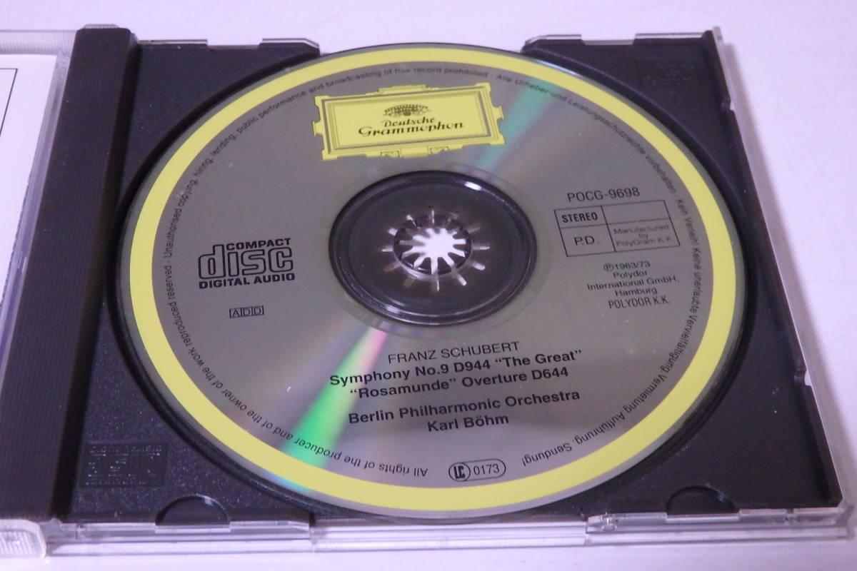 272 クラシック CD シューベルト 交響曲 第9番 ザ・グレート ロザムンデ 序曲 ベーム ピアノ ヴァイオリン 交響曲 管弦楽 協奏曲_画像4