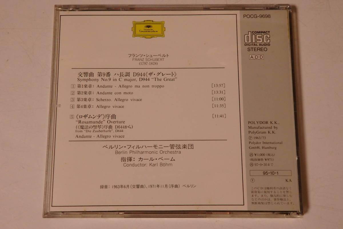 272 クラシック CD シューベルト 交響曲 第9番 ザ・グレート ロザムンデ 序曲 ベーム ピアノ ヴァイオリン 交響曲 管弦楽 協奏曲_画像2