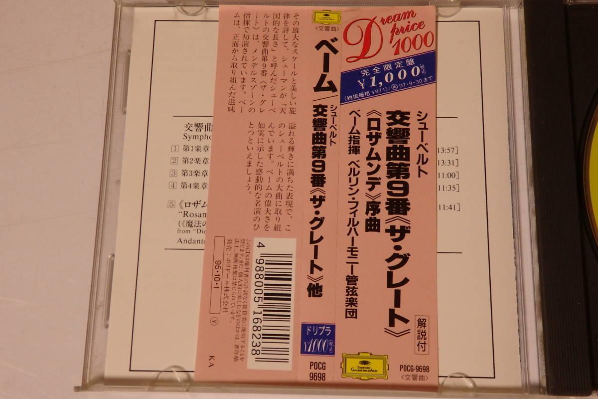 272 クラシック CD シューベルト 交響曲 第9番 ザ・グレート ロザムンデ 序曲 ベーム ピアノ ヴァイオリン 交響曲 管弦楽 協奏曲_画像3