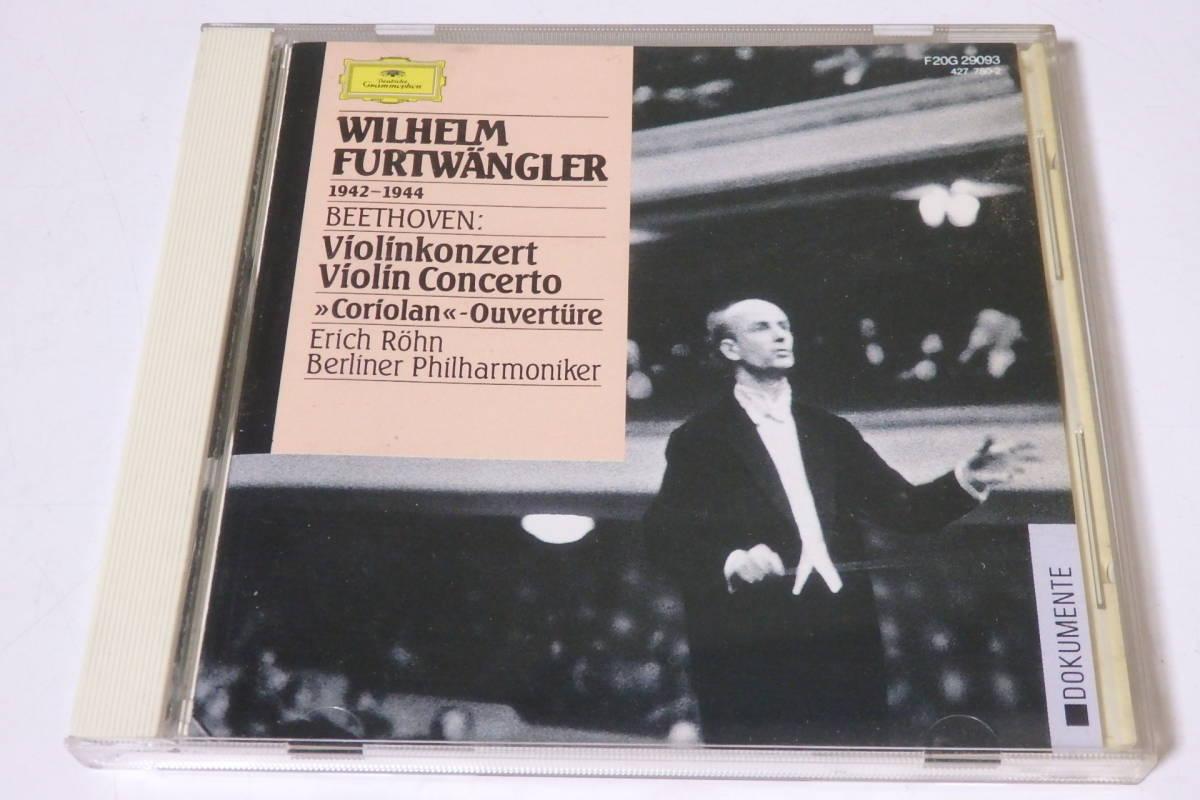 395 クラシック CD ベートーヴェン ヴァイオリン協奏曲 序曲「コリオラン」フルトヴェングラー レーン ヴァイオリン 交響曲 管弦楽 協奏曲_画像1