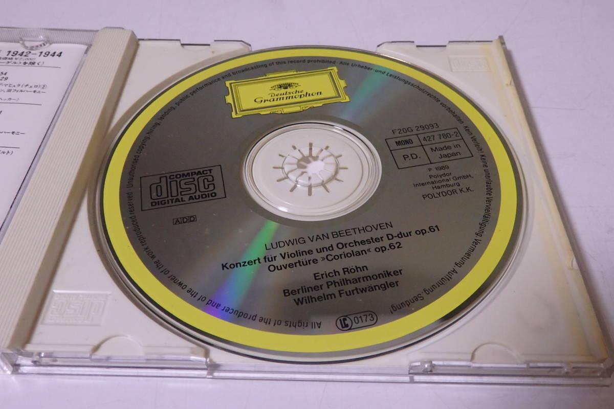 395 クラシック CD ベートーヴェン ヴァイオリン協奏曲 序曲「コリオラン」フルトヴェングラー レーン ヴァイオリン 交響曲 管弦楽 協奏曲_画像3