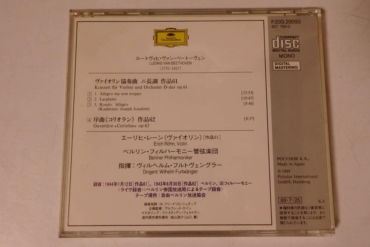 395 クラシック CD ベートーヴェン ヴァイオリン協奏曲 序曲「コリオラン」フルトヴェングラー レーン ヴァイオリン 交響曲 管弦楽 協奏曲_画像2