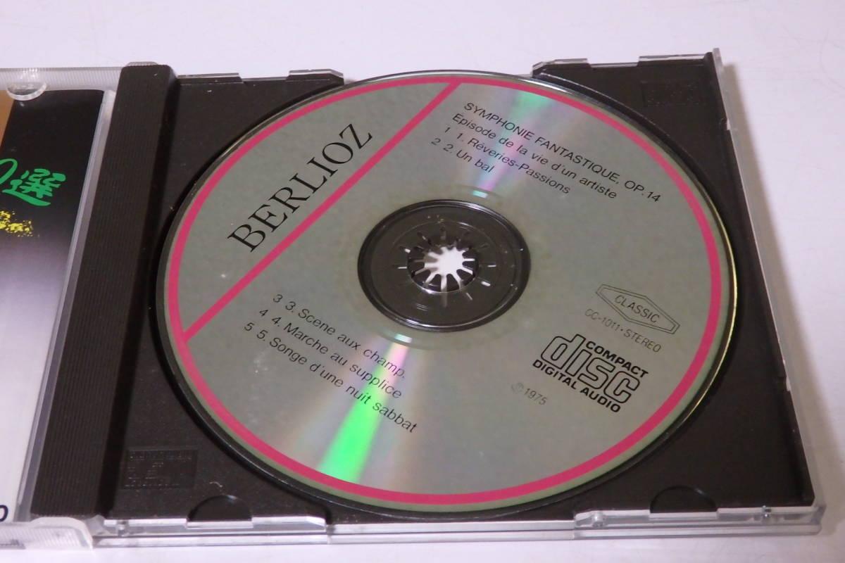 437 クラシック CD ベルリオーズ 幻想交響曲 作品14 カラヤン ベルリン・フィルハーモニー 名作 名演 傑作選集 交響曲 管弦楽 協奏曲_画像4