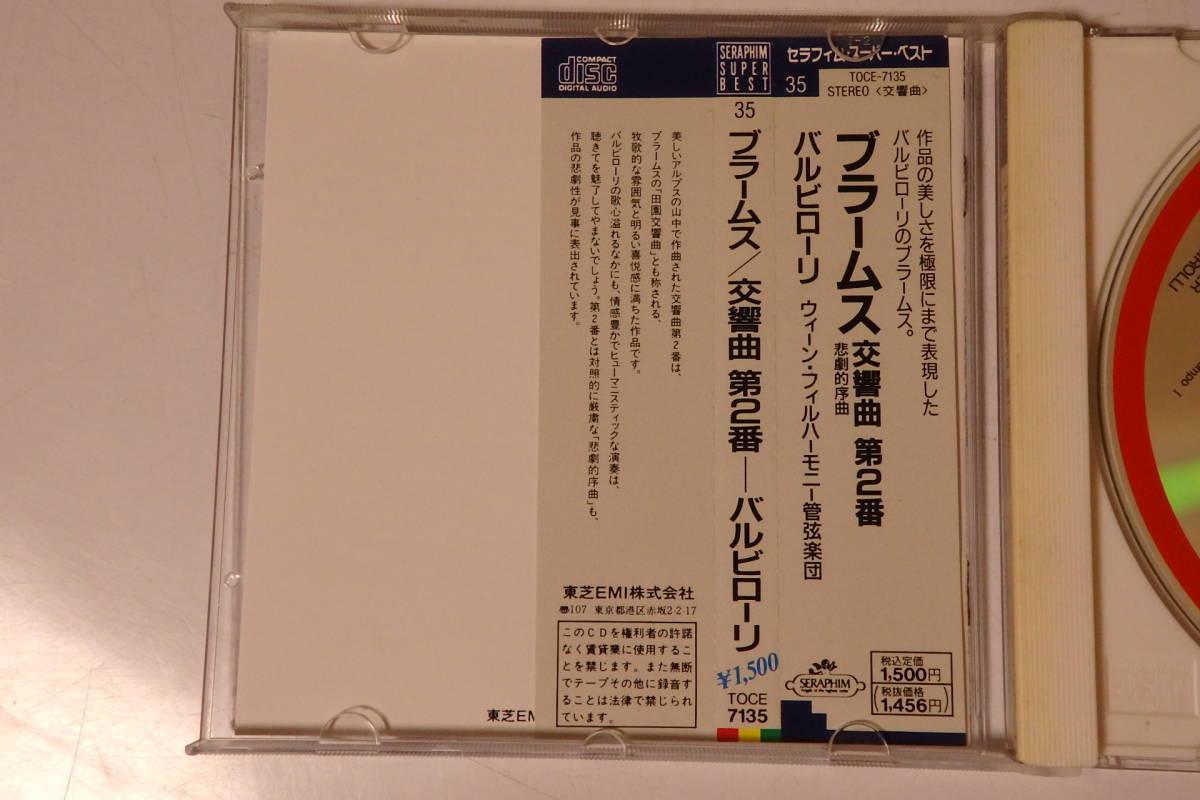 253 クラシック CD ブラームス 交響曲 第2番 悲劇的序曲 作品81 バルビローリ ウィーン・フィルハーモニー管弦楽団 交響曲 管弦楽 協奏曲_画像3