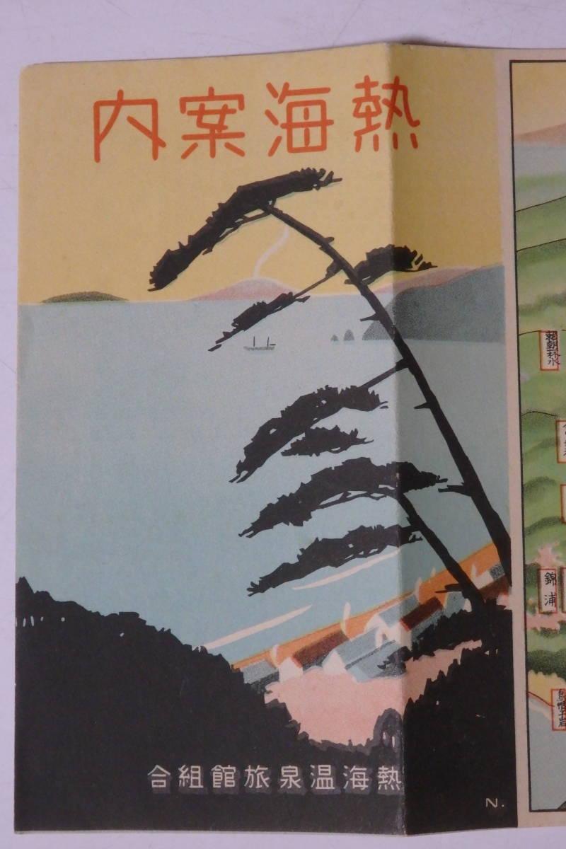 c36古地図 鳥瞰図 旅行案内 観光案内【熱海案内】熱海温泉旅館組合 熱海温泉 静岡県_画像4