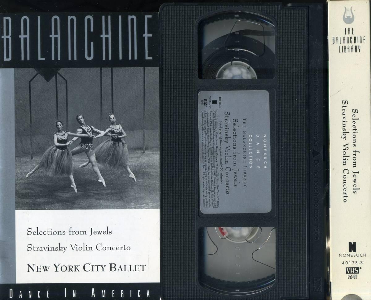 即決〈同梱歓迎〉VHS Balanchine Selections From Jewels 冊子付 バレエ バランシンセレクション◎その他ビデオDVD多数出品中∞3607_画像3
