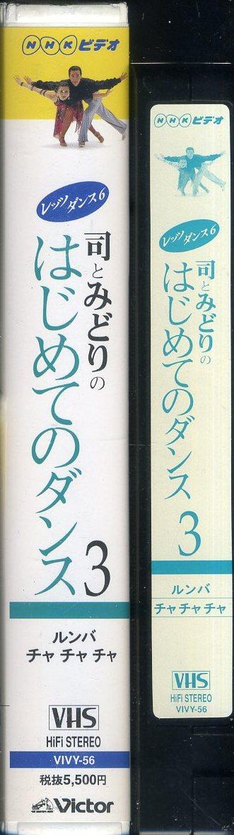 即決〈同梱歓迎〉VHS NHKレッツダンス3~司とみどりのはじめてのダンス ルンバ チャチャチャ◎その他ビデオDVD多数出品中∞3650_画像3