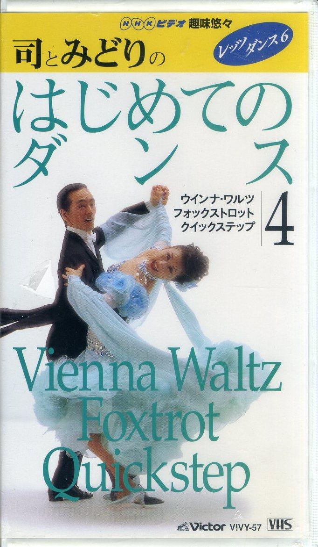 即決〈同梱歓迎〉VHS NHKレッツダンス4~司とみどりのはじめてのダンス ワインナ・ワルツ他◎その他ビデオDVD多数出品中∞3652_画像1