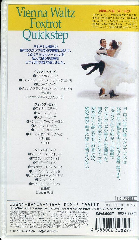 即決〈同梱歓迎〉VHS NHKレッツダンス4~司とみどりのはじめてのダンス ワインナ・ワルツ他◎その他ビデオDVD多数出品中∞3652_画像2