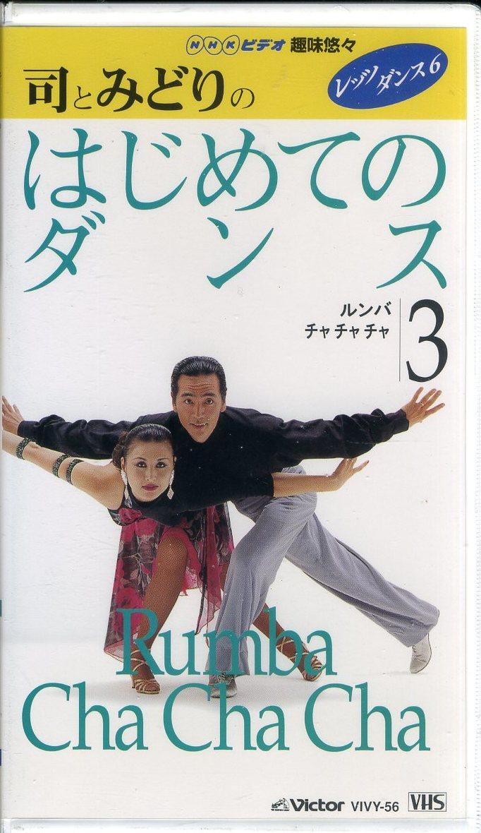 即決〈同梱歓迎〉VHS NHKレッツダンス3~司とみどりのはじめてのダンス ルンバ チャチャチャ◎その他ビデオDVD多数出品中∞3650_画像1