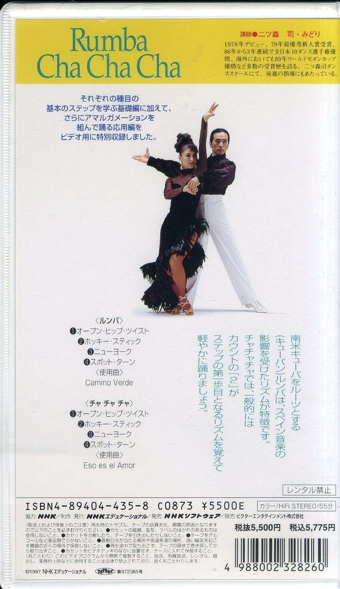 即決〈同梱歓迎〉VHS NHKレッツダンス3~司とみどりのはじめてのダンス ルンバ チャチャチャ◎その他ビデオDVD多数出品中∞3650_画像2