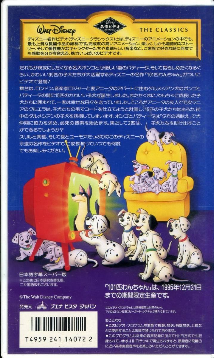 即決〈同梱歓迎〉VHS 101匹わんちゃん 字幕スーパー版 冊子付 ディズニー アニメ◎その他ビデオDVD多数出品中∞3457_画像2