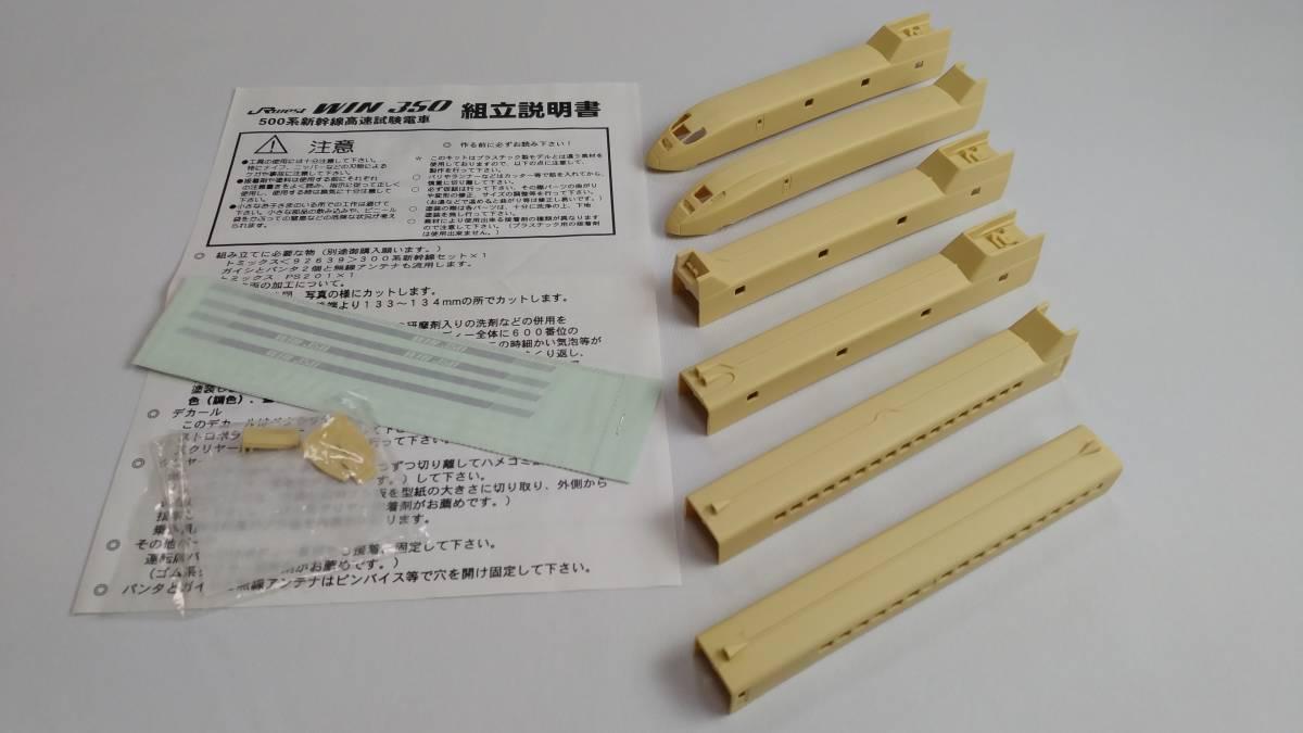 【貴重】Nゲージ クラフト・エス 500系900番台新幹線試験車 WIN350 レジンキット +おまけ_画像3
