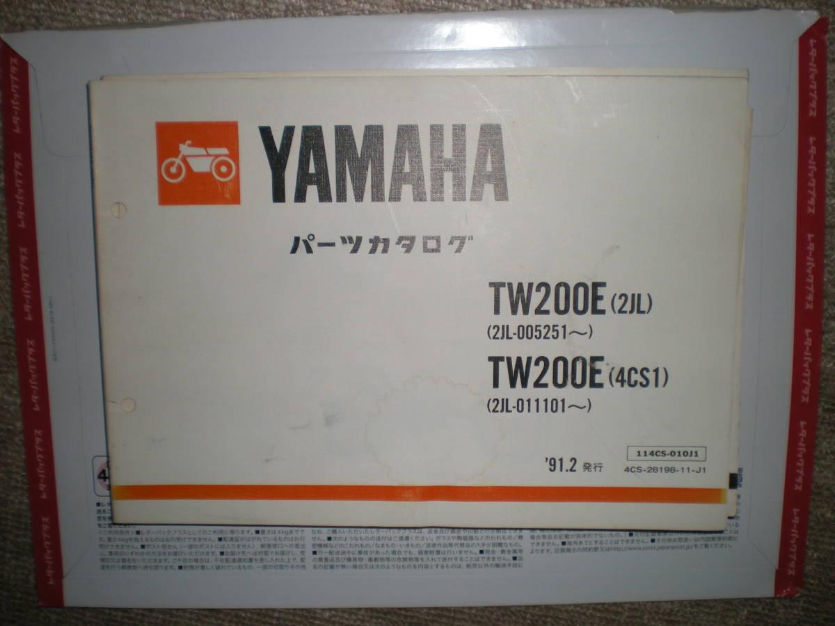 未使用品 パーツカタログ TW200E パーツリスト_画像1