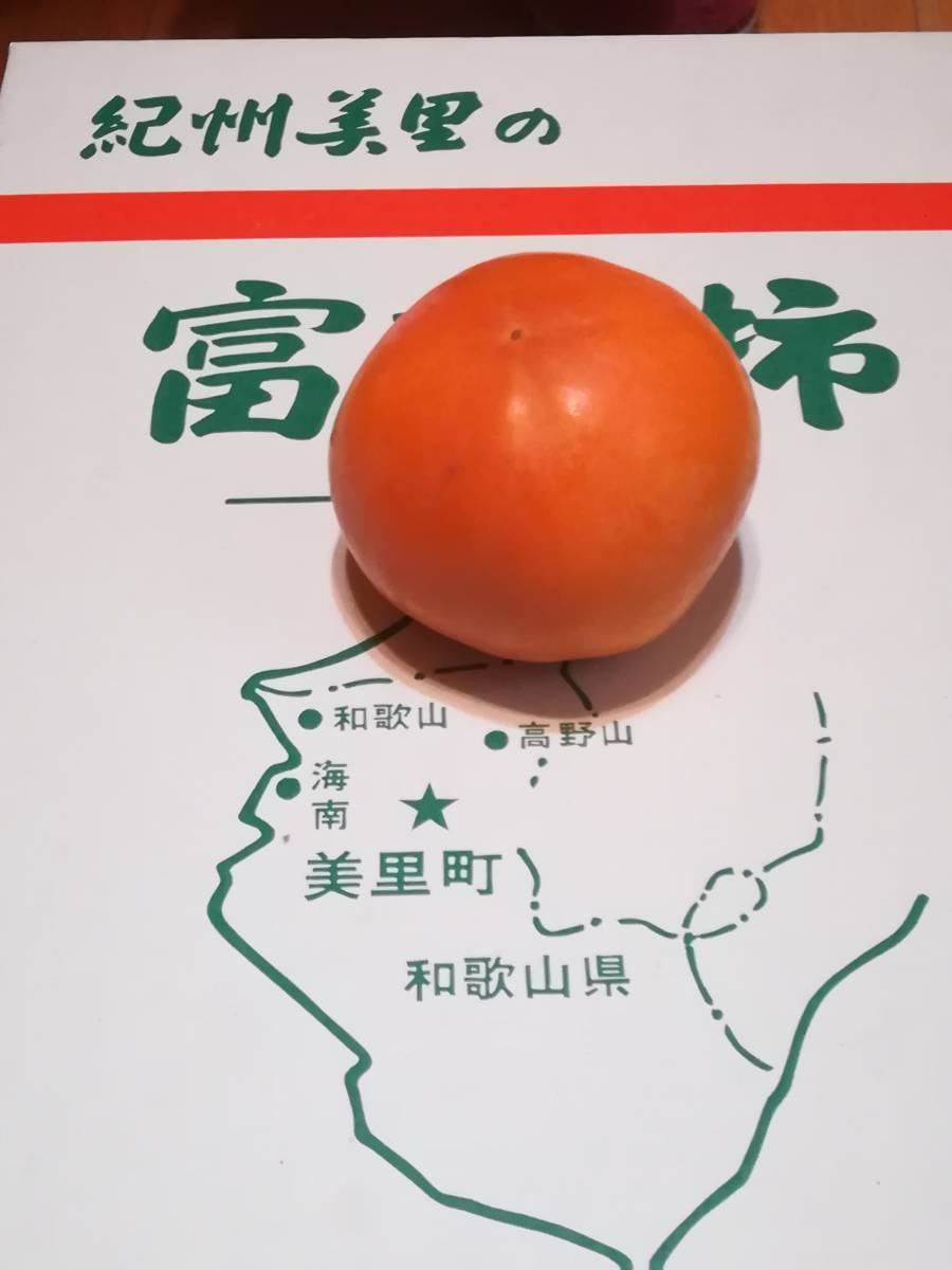 和歌山県紀美野町産 富有柿 農家直送 上物 サイズ3L4Lが10個入り(約3.5㎏)入り_画像2