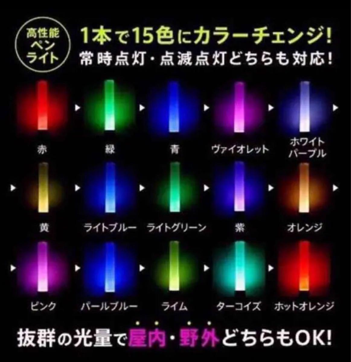 新品 LEDペンライト キンブレ アイドル 応援 ライブ コンサート