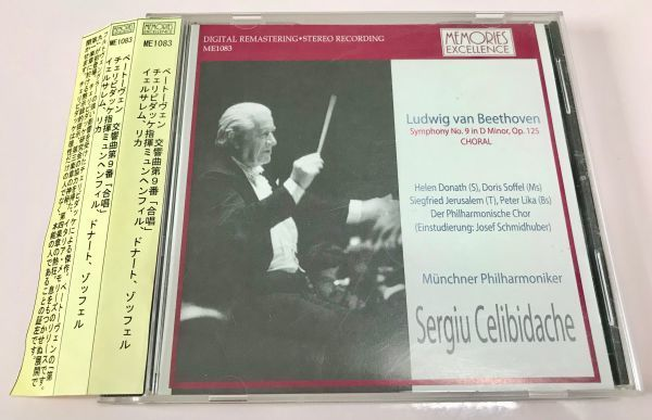 MEMORIES CD / ベートーヴェン : 交響曲第9番 合唱 / チェリビダッケ & ミュンヘン・フィル / ドナート ゾッフェル イェルザレム リカ 第九_画像1