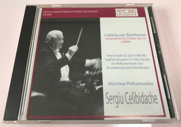 MEMORIES CD / ベートーヴェン : 交響曲第9番 合唱 / チェリビダッケ & ミュンヘン・フィル / ドナート ゾッフェル イェルザレム リカ 第九_画像2