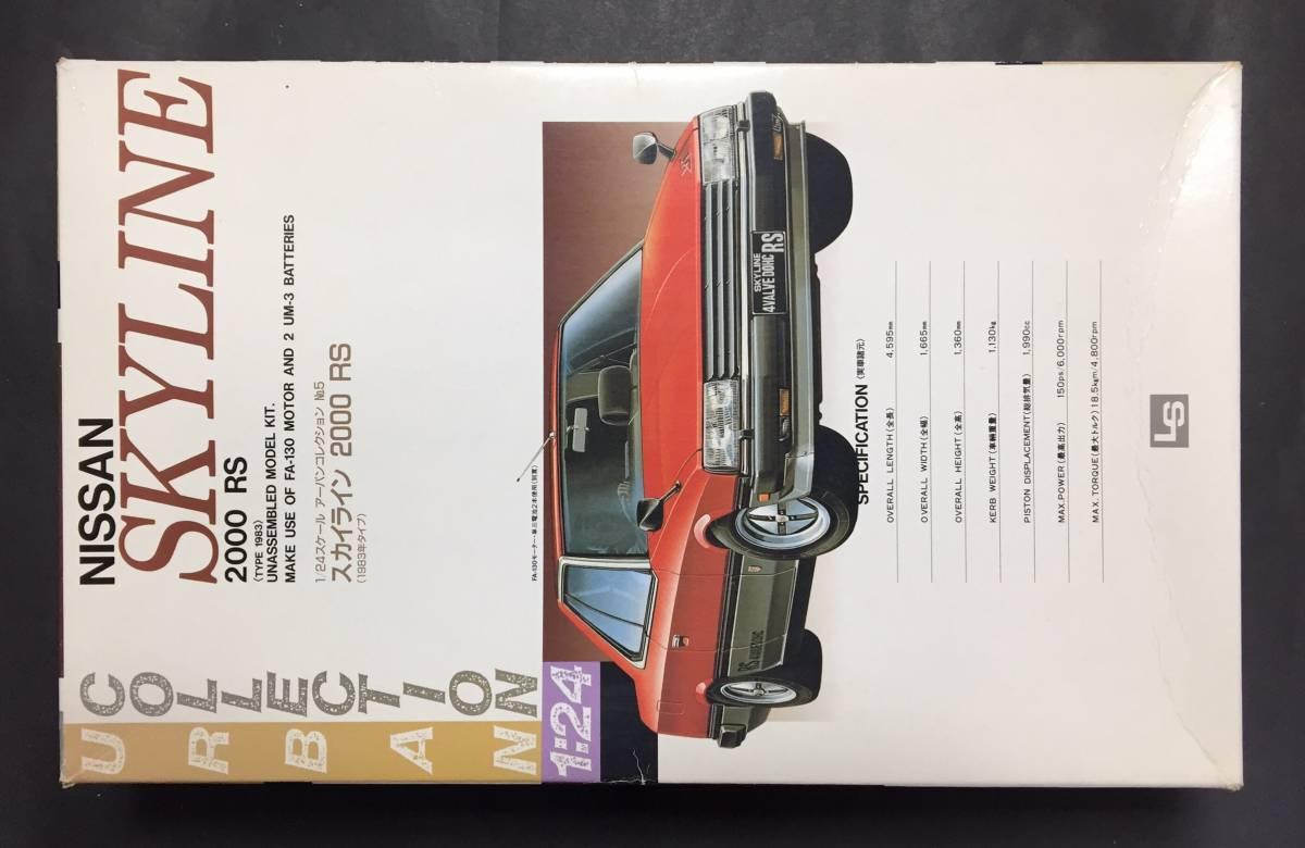 @中古絶版模型堂 LS 1/24 スカイライン2000RS 1983年タイプ エルエス 日産 ニッサン スカイライン 2000RS RS_画像1