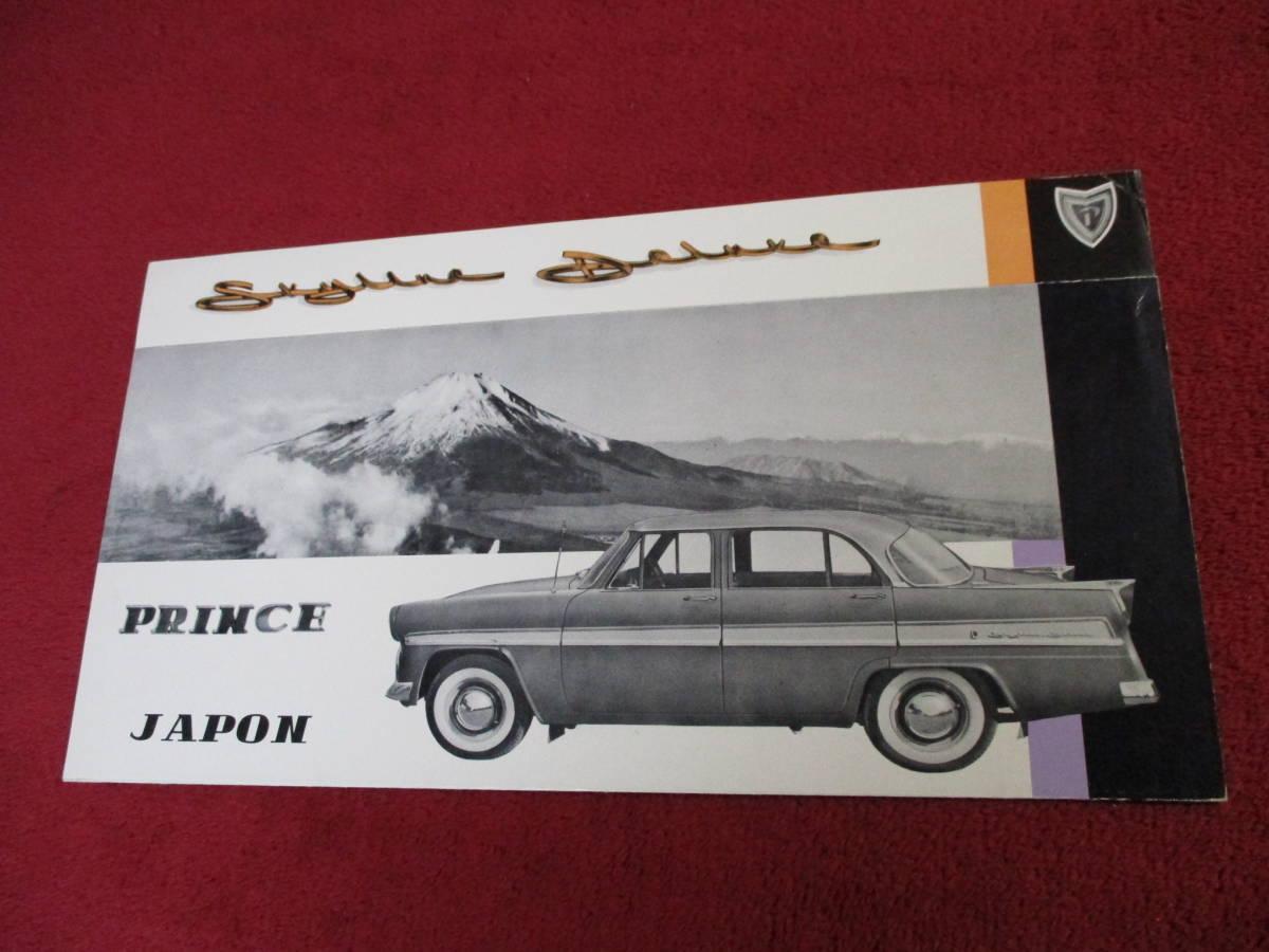 ● NISSAN RRINCE SKYLINE JAPON 右H 1956 昭和31 フランス語 カタログ ●_画像1