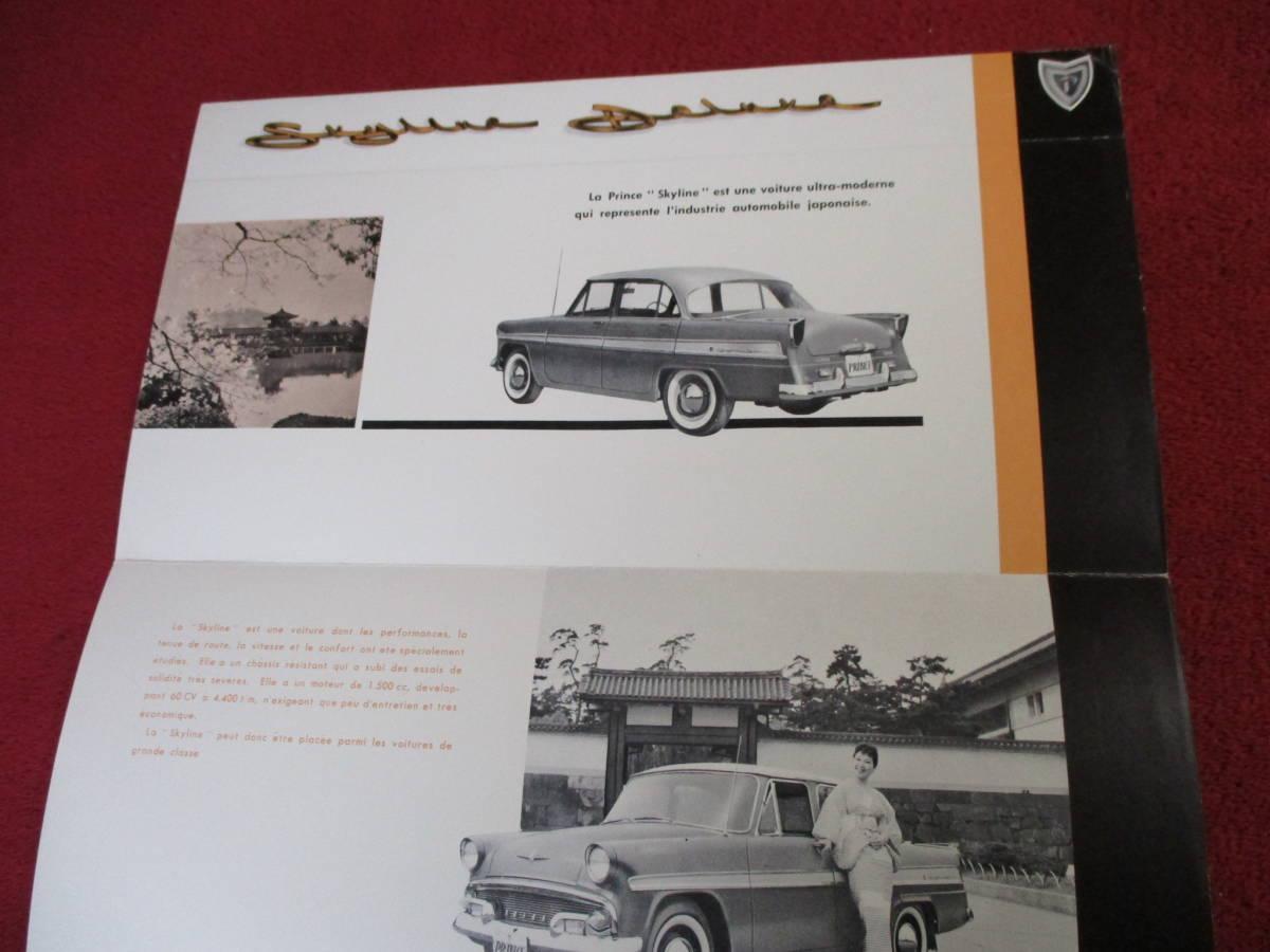 ● NISSAN RRINCE SKYLINE JAPON 右H 1956 昭和31 フランス語 カタログ ●_画像2