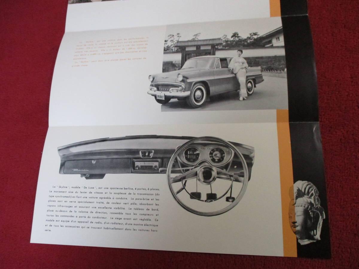 ● NISSAN RRINCE SKYLINE JAPON 右H 1956 昭和31 フランス語 カタログ ●_画像3