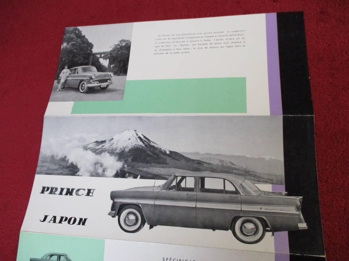 ● NISSAN RRINCE SKYLINE JAPON 右H 1956 昭和31 フランス語 カタログ ●_画像4