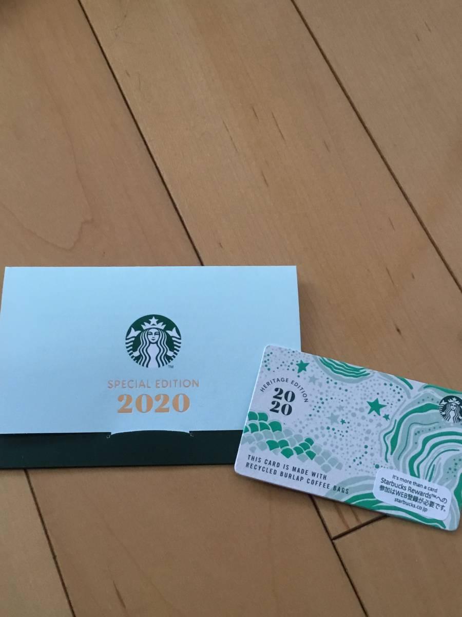 スターバックスカード 残高0円 PIN未削り ★2020年グリーン