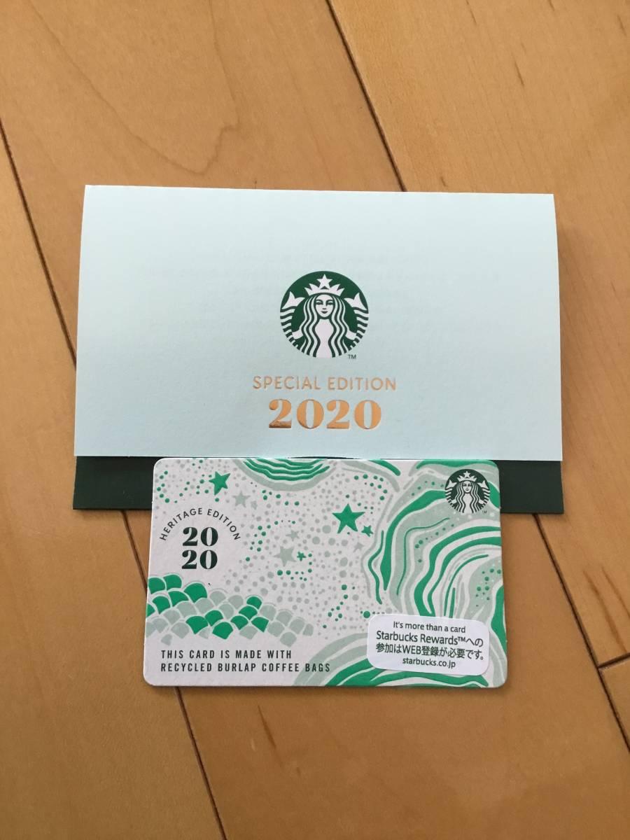 スターバックスカード 残高0円 PIN未削り ★2020年グリーン_画像2