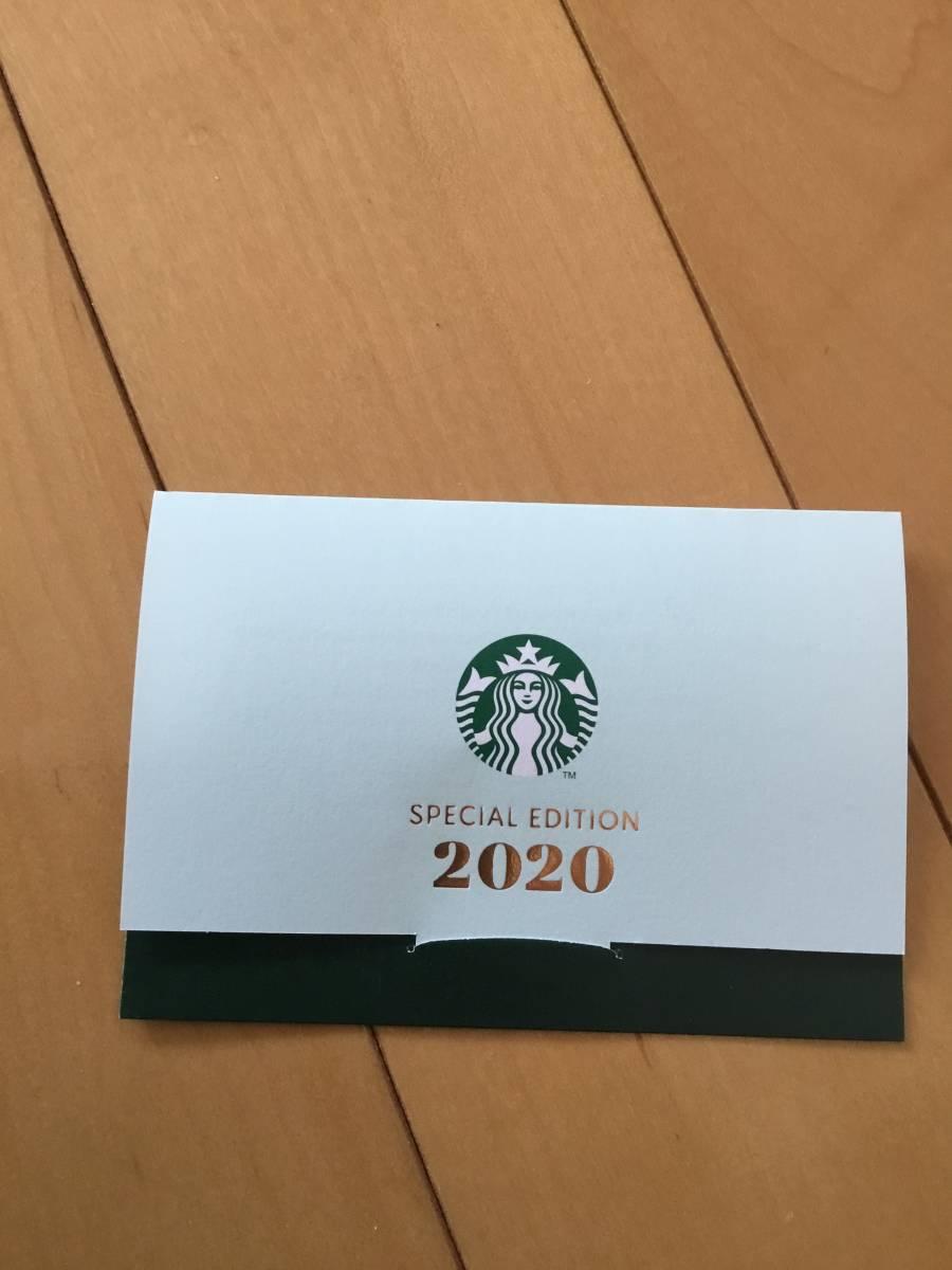 スターバックスカード 残高0円 PIN未削り ★2020年グリーン_画像3