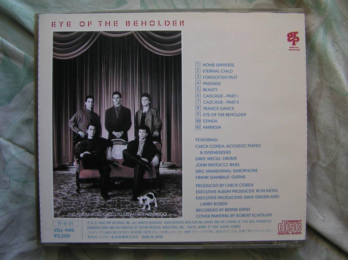 ◇チック・コリア / アイ・オブ・ザ・ビホルダー ※盤面きれいです。■エレクトリック・バンドが88年に制作した第3弾 マイルス キース_画像3