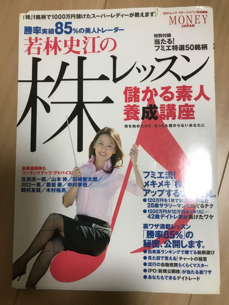 若林史江の株レッスン