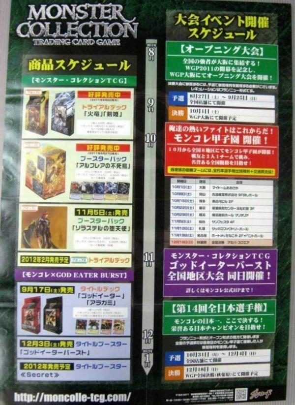 非売品 モンスターコレクション 商品スケジュール 大会イベント開催スケジュールポスター 販促品 サイズ B2 #624_画像1