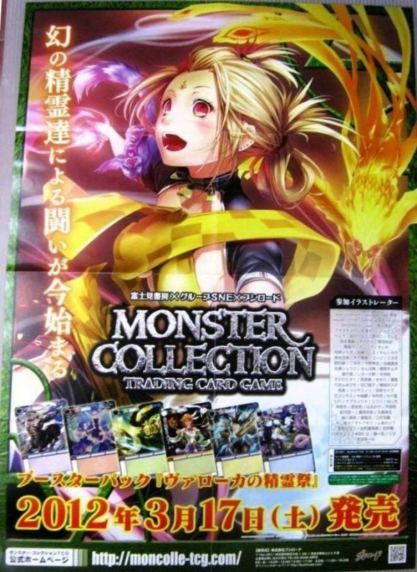 非売品 モンスターコレクション ヴァローカの精霊祭 発売 ポスター 販促品 サイズ B2 #612_画像1