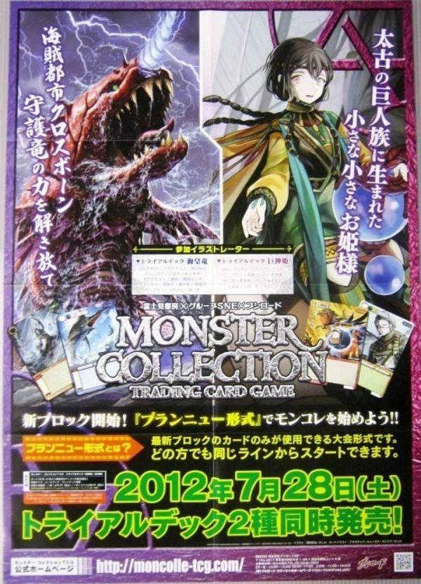 非売品 モンスターコレクション 新ブロック ブランニュー形式 2012年7月28日 販促品 サイズ B2 #809_画像1