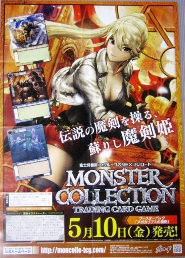 非売品 モンスターコレクション アポカリプスの魔剣 発売 ポスター 販促品 サイズ B2 #662_画像1