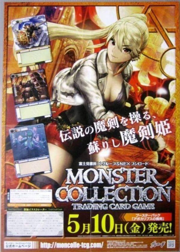 非売品 モンスターコレクション アポカリプスの魔剣 発売 ポスター 販促品 サイズ B2 #779_画像1