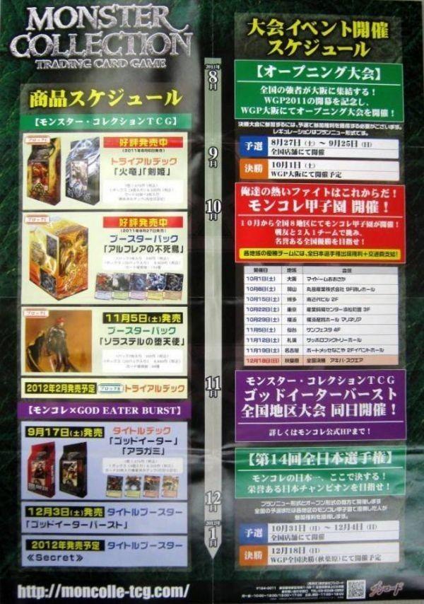 非売品 モンスターコレクション 商品スケジュール 大会イベント開催スケジュール 告知ポスター 販促品 サイズ B2 #529_画像1