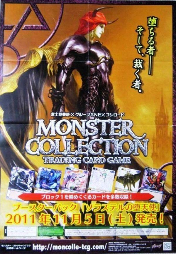 非売品 モンスターコレクション ソラステルの堕天使 発売 ポスター 販促品 サイズ B2 #709_画像1