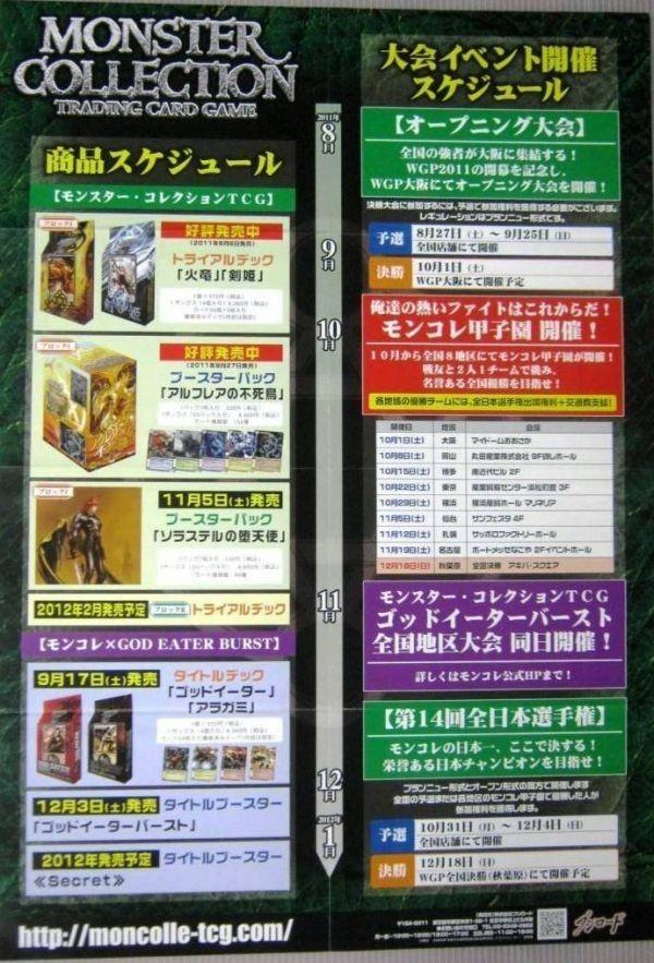 非売品 モンスターコレクション スケジュール ポスター 販促品 サイズ B2 #925_画像1