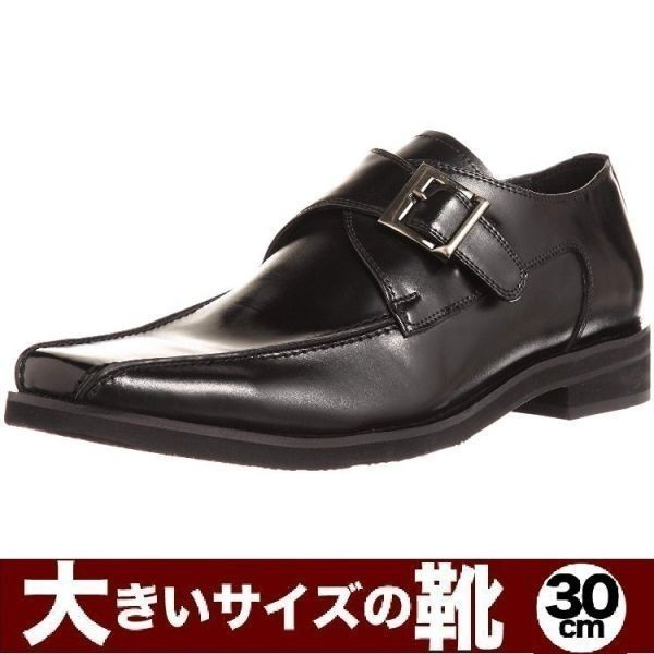 【大きいサイズ】【安い】【リーガル外注工場生産】 メンズ ビジネスシューズ 紳士靴 革靴 1326 モンク ベルト ブラック 黒 30.0㎝