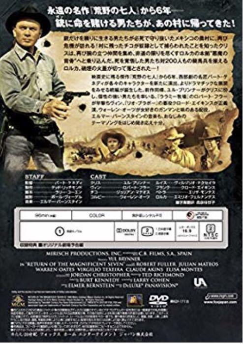 ◆ バート・ケネディ 監督 ユル・ブリンナー ウォーレン・オーツ【 続・荒野の七人 】DVD ◎新品◎_画像2