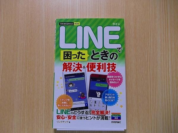 LINEで困ったときの解決&便利技_画像1