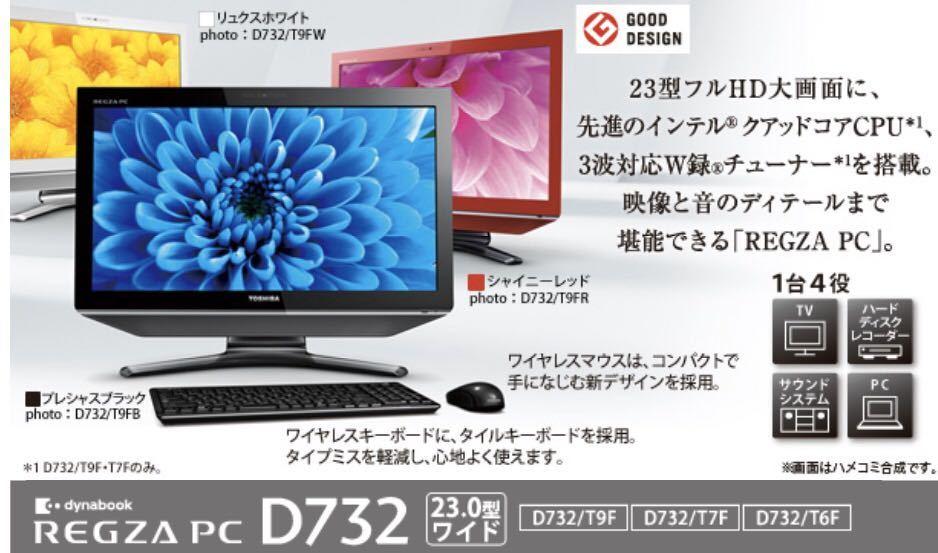 リカバリディスク 東芝 TOSHIBA dynabook D732 Tシリーズ qosmio D712 D731 D711 D710 REGZA Windows7 5枚