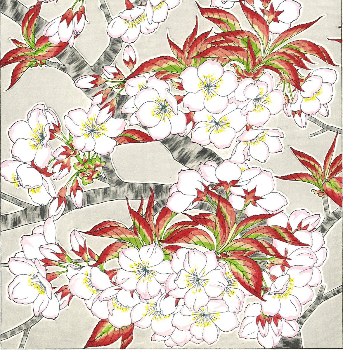 河原崎奨堂 (Kawarazaki Shodo) (1899~1973) 木版画 F020 桜 花版画 (cherry) 初版昭和初期~ 京都の一流の摺師の技をご堪能下さい。_画像8